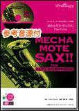 【配送方法選択可!】WMS−14−2 ソロ楽譜 めちゃモテサックス〜アルトサックス〜 ルパン三世のテーマ'78【z8】