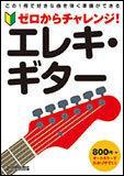 【配送方法選択可!】この一冊で好きな曲を弾く準備ができる ゼロからチャレンジ!エレキギター【z8】