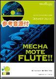 【配送方法選択可!】WMF−14−7 ソロ楽譜 めちゃモテフルート 津軽海峡冬景色/石川さゆり【z8】