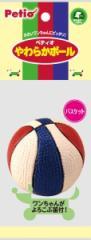 【ヤマヒサ】やわらかボール バスケット