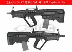 【全パーツバラ売り】S&T タボール21 Explorer Ver【250円パーツ部門】
