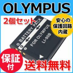 【送料無料】オリンパス LI-90B/LI-92B 互換バッテリーの2個セット OLYMPUS Tough TG-1/STYLUS XZ-2/STYLUS TG-2 Tough/STYLUS SH-60対応