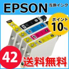 【4色セット 送料無料 】エプソン IC4CL42 ICBK31 ICC42 ICM42 ICY42 新品 互換 インク EPSON PX-A650/PX-V630対応