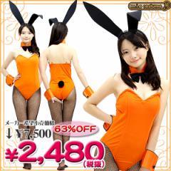 ■即納!特価!在庫限り!■ バニーガール パンプキン 色:オレンジ サイズ:M/BIG