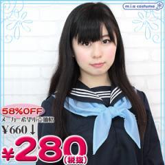 ■即納!特価!在庫限り!■ スクールスカーフ単品 色:水色 ■TeensEver■セーラースカーフ■