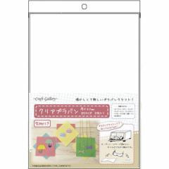 清原プラバンクラフト[0.3mm B5サイズ 3枚入り 型紙付き]透明なプラスチックで楽しむ簡単クラフト プラ板 ベース素材