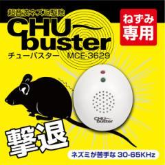 超音波ネズミ駆除機 チューバスター ねずみ退治 鼠 駆除 ねずみ対策器 MCE-3629