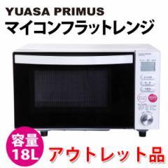 アウトレット 電子レンジ ユアサ マイコン フラットレンジ PRE-6018PF WH ホワイト