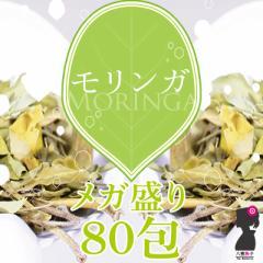 モリンガ茶ティーバッグ160g(2g×80包(目安包数))!送料無料!続け、安く!もりんが茶【モリンガティー】【PPTB】
