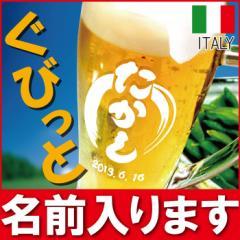 名入れ ビールジョッキ  ジョッキ グラス 名前入り 【 イタリア製 ビールジョッキ 380ml  】 ホワイトデー プレゼント