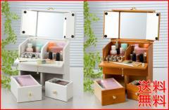 送料無料◆コンパクト メイクボックス コスメボックス ホワイト白色/ブラウン茶色 (メイク道具入れ/三面鏡) 【ファッション】 【美容】