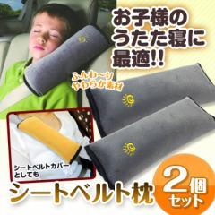 シートベルト枕 同色2個セット お子様のうたた寝に最適!