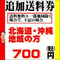 北海道・沖縄 追加送料券