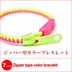 ジッパー型カラーブレスレット/C146メンズ レディース