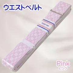 ウエストベルト ピンク 着物 和装 ゴムベルト 腰ひも 着付け小物 和装小物