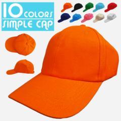 【処分特価】 キャップ 帽子 メンズ レディース ユニセックス 無地 つば 野球 アウトドア スポーツ 赤 青 オレンジ ピンク