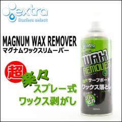 """EXTRA エクストラ マグナム ワックスリムーバー """"Magnum Wax Remover"""""""