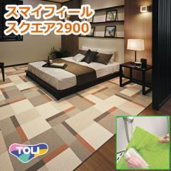 【洗える】東リタイルカーペット スマイフィールスクエア2900 50×50cm