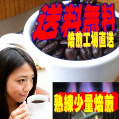 【レターパック便送込】高級ストレートコーヒー詰め合わせ♪ストレートコーヒーマンデリン深煎り/コロンビア/南十字星