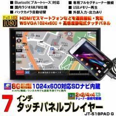 8Gナビ搭載2DIN7インチプレイヤー/1024x600...