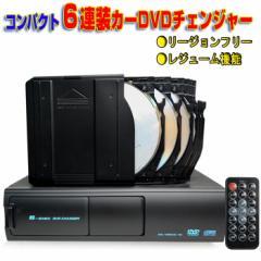 6連装DVDチェンジャー★6枚DVD選択再生可能★映像音声入出力[CD11B]