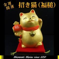 金運財運UP☆風水金運招き猫【福槌】 祈願済み