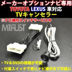 テレビキット ナビ操作 レクサス純正 メーカーオプションナビ専用 レクサス IS250 GSE20・25対応 TVキット NAVI 3年保証 エムトラ