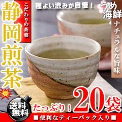爽やかな香り♪静岡県産 煎茶 ティーバッグ 20袋/送料無料/静岡茶/日本茶