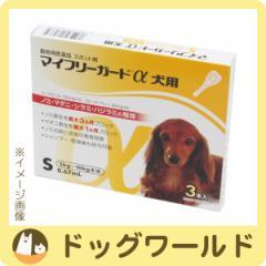 マイフリーガードα 犬用 S 5〜10kg 3本入 ★SALE★