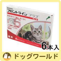 フロントライン プラス キャット 猫用 6本入 (0.5mL×6)