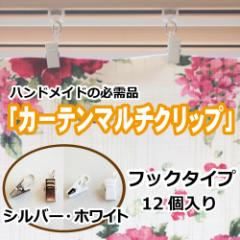 【窓美人】ハンドメイドの必需品!生地を挟むだけで簡単カーテンの出来上がり♪【カーテンクリップ フックタイプ】12個入り