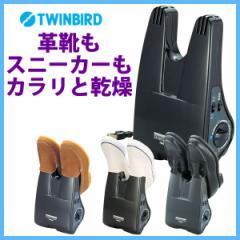 くつ乾燥機 シューズドライヤー 乾燥機 スニーカー ブーツ 革靴 TWINBIRD ツインバード シューズパルST SD-4643GY 翌日配達