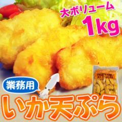 いかの天ぷら 約1キロ ※冷凍 ○