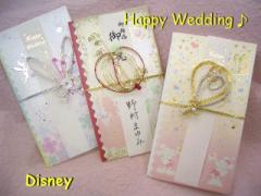 ディズニー金封『ご結婚祝用・祝儀袋』  540円 メール便OK