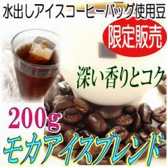 【夏期限定販売 レギュラー珈琲豆】モカアイスブレンド 200g /アイスコーヒー、エスプレッソ、ラテ/香りとコク