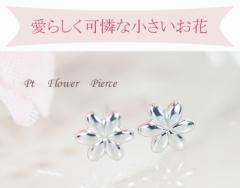 Pt900 フラワーピアス -Decoration Pierce-納期3週間オーダージュエリー*キャンセル不可