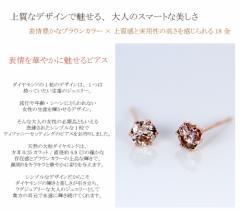 K18/WG/PG 0.5ct 1粒ブラウンダイヤピアス