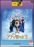 【送料無料選択可!】エレクトーン9?8級 STAGEA・EL ディズニーシリーズ(7)アナと雪の女王【z8】