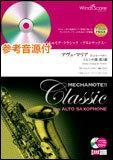 【送料無料選択可!】MCA−14−6 めちゃモテクラシックアルトサックス アヴェ・マリア エレンの歌 第3番(D839)【z8】