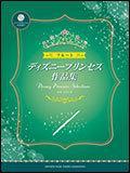 【送料無料選択可!】フルート/ディズニープリンセス作品集 ピアノ伴奏CD&伴奏譜付【z8】