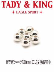 SV中空ビーズ8mm(1個売り)   ☆【goros(ゴローズ) 魂継承】TADY&KING【タディ&キング】aut_ma