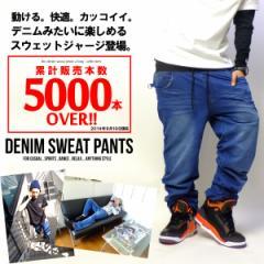 デニムスウェットパンツ スエット フェイクジーンズ ダンス 衣装 B系 ストリート系 スケーター ファッション ゆったり HIPHOP
