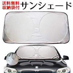 送料無料 ポイント消化 サンシェード 車 フロントガラス 用 収納袋つき パッと開く サンシェイド 日除け
