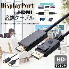 送料無料 金メッキ DisplayPort to HDMIケーブル ディスプレイポートto HDMI アダプター 逆に転換不能