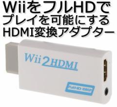 Wii ウィー 映像 HDMI 変換 アダプター フル HD 1080p 任天堂 Nintendo ニンテンドウ 送料無料