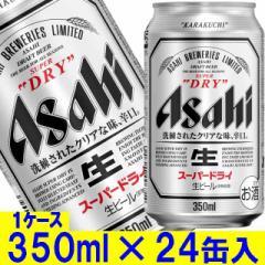 アサヒビール スーパードライ 350ml 1ケース24缶入り