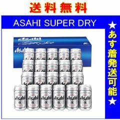 【あす着可:送料無料】  AS-5N  アサヒ スーパードライ  350缶ビール21本入 ギフトセット /誕生日/