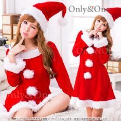 サンタ コスプレ クリスマス セクシー 定番【Only&One】[snt][xms]