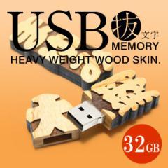 送料無料 ≪名入れ木製USBメモリ 32GB≫高級ギフトケース付 名入れ 名前 USB メモリー おしゃれ【5営業日出荷】w_na