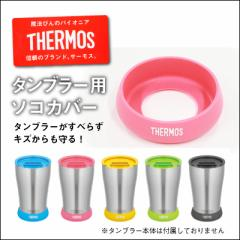 THERMOS サーモス 真空断熱 【 タンブラー 専用 ...